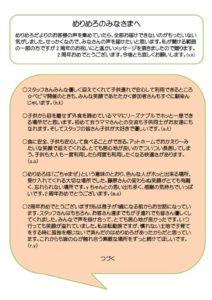20170827okyakusamanokoe1